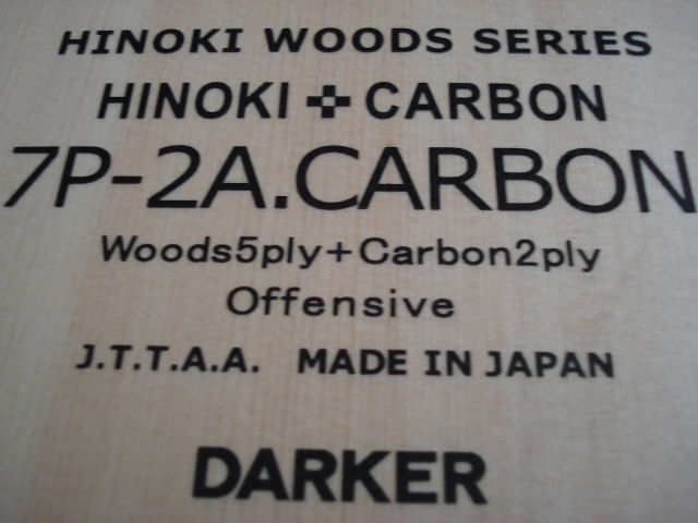 Darker 7P-2A Kiso Hinoki blade (made in Japan) 65~72g - Click Image to Close